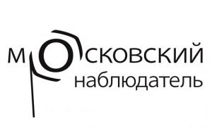 Moskovskiy-nablyudatel
