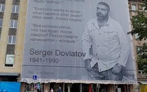 Sergey-Dovlatov