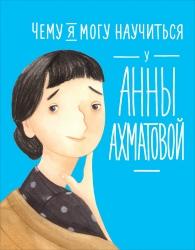 ahmatova