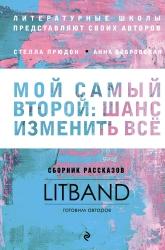 litband