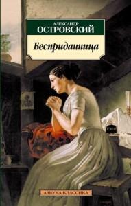 «Бесприданница» Александр Островский