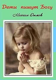 «Дети пишут Богу» Михаил Дымов1
