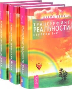 «Трансерфинг реальности» Вадим Зеланд8