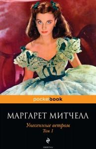 «Унесенные ветром» Маргарет Митчелл3
