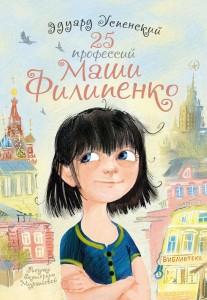 «25 профессий Маши Филипенко» Эдуард Успенский2