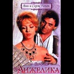 Анн и Сержа Голон «Анжелика – маркиза ангелов»