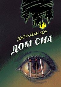 Джонатан Коу «Дом сна»2