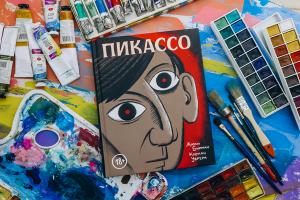 Жюли Бирман, Клеман Убрери «Пикассо»
