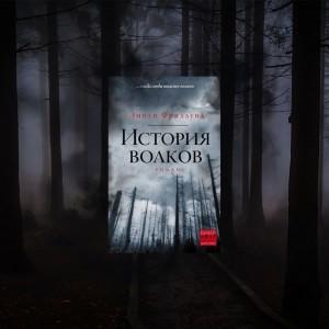 История волков от Эмили Фридлунд4