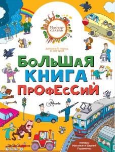 Наталья и Сергей Гордиенко «Большая книга профессий»