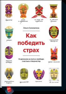 Ольга Соломатина «Как победить страх. 12 демонов на пути к свободе, счастью и творчеству»