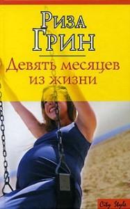 Риза Грин «Девять месяцев из жизни»1