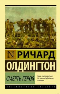 Ричард Олдингтон «Смерть героя»1
