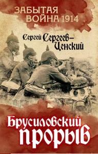 Сергей Сергеев-Ценский «Брусиловский прорыв»1