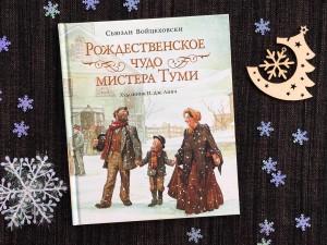 Сьюзан Войцеховски «Рождественское чудо мистера Туми»