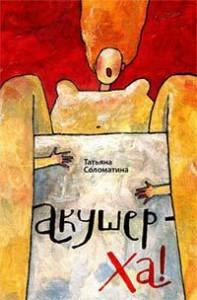 Татьяна Соломатина «Акушер-ХА»1