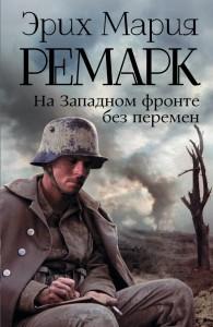 Эрих Мария Ремарк «На Западном фронте без перемен»1