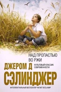 Dzherom_D._Selindzher__Nad_propastyu_vo_rzhi1