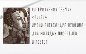 Premiya-Licey-im.-Pushkina