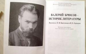 Valeriy-Bryusov