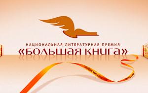 premiya-bolshaya-kniga
