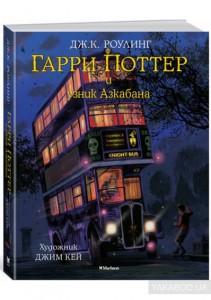 «Гарри Поттер и узник Азкабана» Джоан Роулинг1