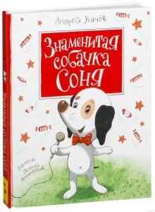 «Знаменитая собачка Соня» Андрей Усачев1