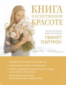 «Книга о естественной красоте» Гвинет Пэлтроу1