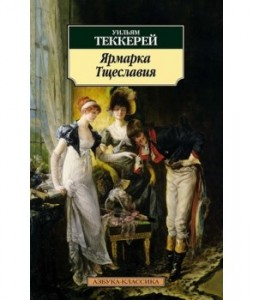 «Ярмарка тщеславия» Уильяма Теккерея2