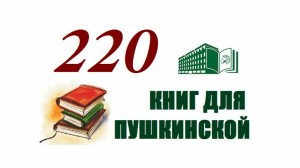 Акция 220 книг