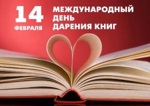 Всемирный день дарения книг2