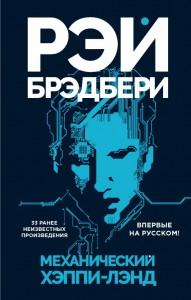 Рей Брэдбери «Механический хэппи-лэнд»