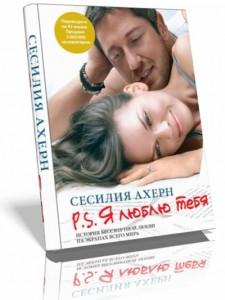 Сесилия Ахерн «P.S. Я люблю тебя»3