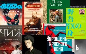 7-glavnykh-detektivov-khkhI-veka10