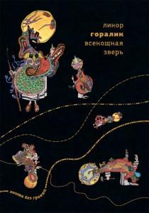 goralik2019
