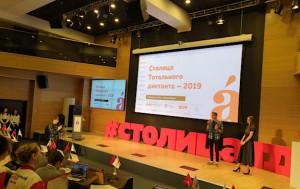 stolica-totalnogo-diktanta-2019