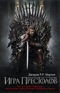 «Игра престолов» Джордж Р. Р. Мартин