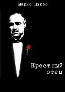 «Крестный отец» Марио Пьюзо8