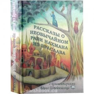 Рассказы о необычайном раби Нахмана