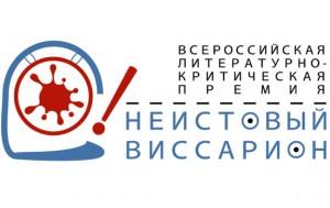 Premiya-Neistovyy-vissarion