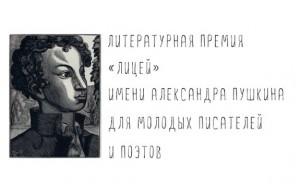 premiya-licey-zavershila-priem-zayavok