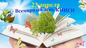 Всемирный День книги3