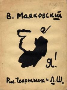 Сборник Маяковского