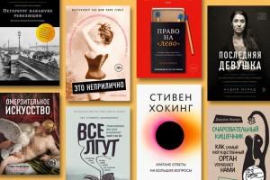8 книг нон-фикшн