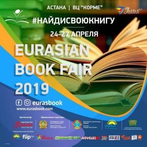 Eurasian Book Fair2