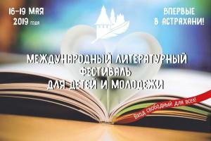 Асрахань литературный фестиваль