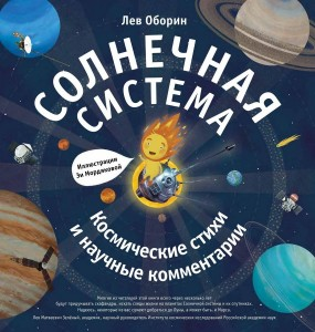 Лев Оборин «Солнечная система»1