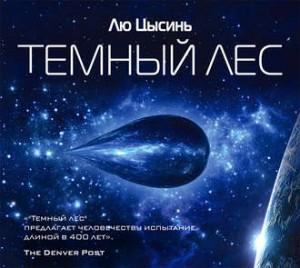 Лю Цысинь «Темный лес» аудиокнига