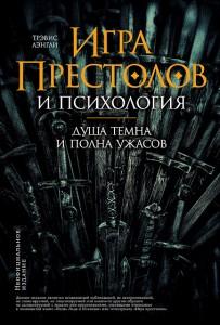 Трэвис Лэнгли ««Игра престолов» и психология. Душа темна и полна ужасов»1