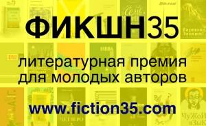 ФИКШН35